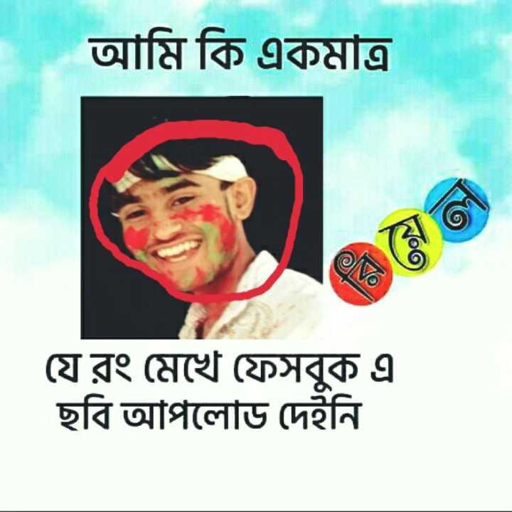 Raja acharjee - আমি কি একমাত্র যে রং মেখে ফেসবুক এ ছবি আপলােড দেইনি - ShareChat