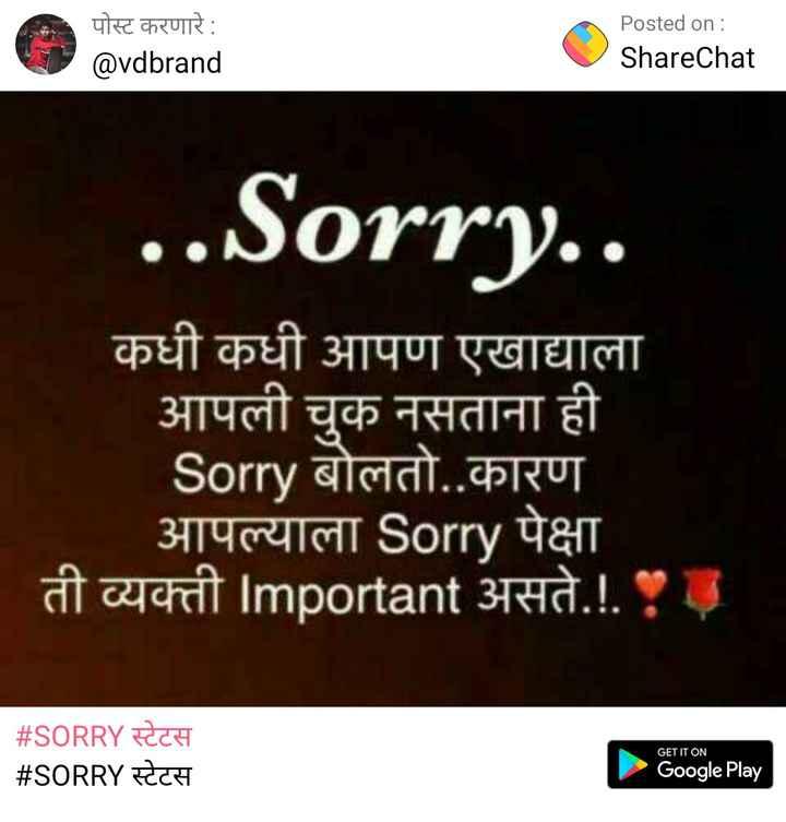 👏SORRY स्टेटस - पोस्ट करणारे : @ vdbrand Posted on : ShareChat . . Sorry . . कधी कधी आपण एखाद्याला आपली चुक नसताना ही Sorry बोलतो . . कारण आपल्याला Sorry पेक्षा ती व्यक्ती Important असते . ! . ? _ _ # SORRY स्टेटस _ _ # SORRY स्टेटस GET IT ON Google Play - ShareChat