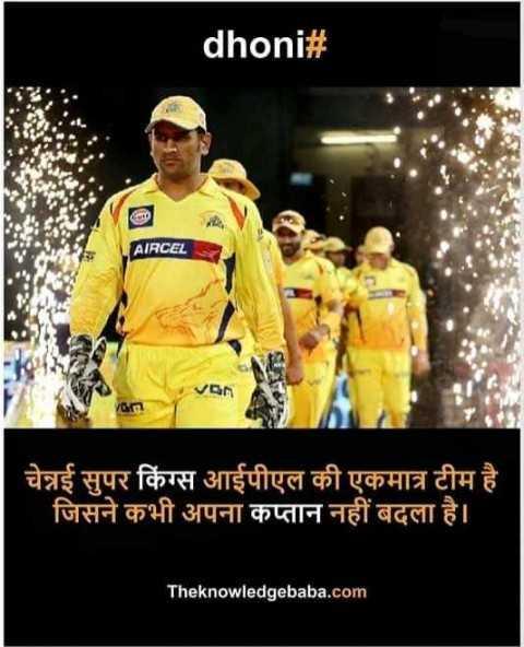 🏏 SRH 🔶 vs CSK 💛 - dhoni # AIRCEL Van चेन्नई सुपर किंग्स आईपीएल की एकमात्र टीम है । जिसने कभी अपना कप्तान नहीं बदला है । Theknowledgebaba . com - ShareChat
