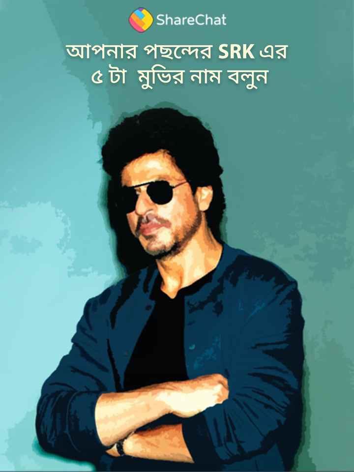 📽SRK- র সেরা পাঁচ😍 - ShareChat আপনার পছন্দের SRK এর ৫ টা মুভির নাম বলুন । - ShareChat