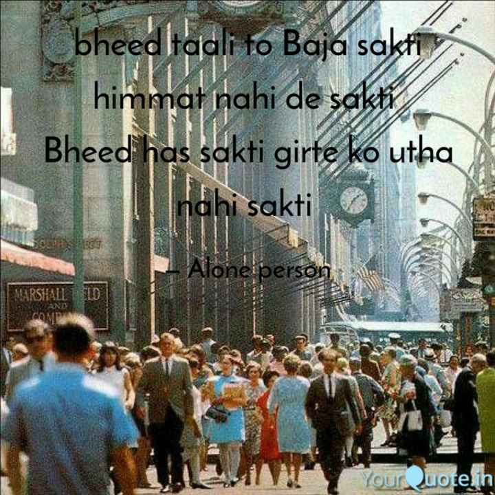Shayri........ - bheed Haah to Baja sakti himmat nahi de sakti Bheed has sakti girte ko utha Inahi sakti BOSBE - Alone person MARSHALL ISD AND BE YourQuote in - ShareChat