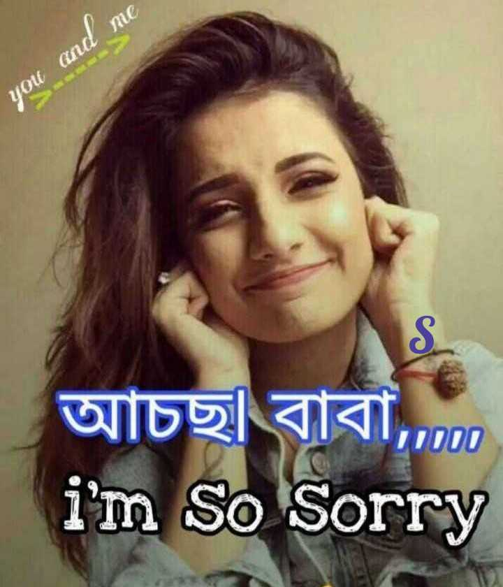 😫Sorry Baby😫 - you and me TODO আচছ | বাবা , i ' m So Sorry - ShareChat