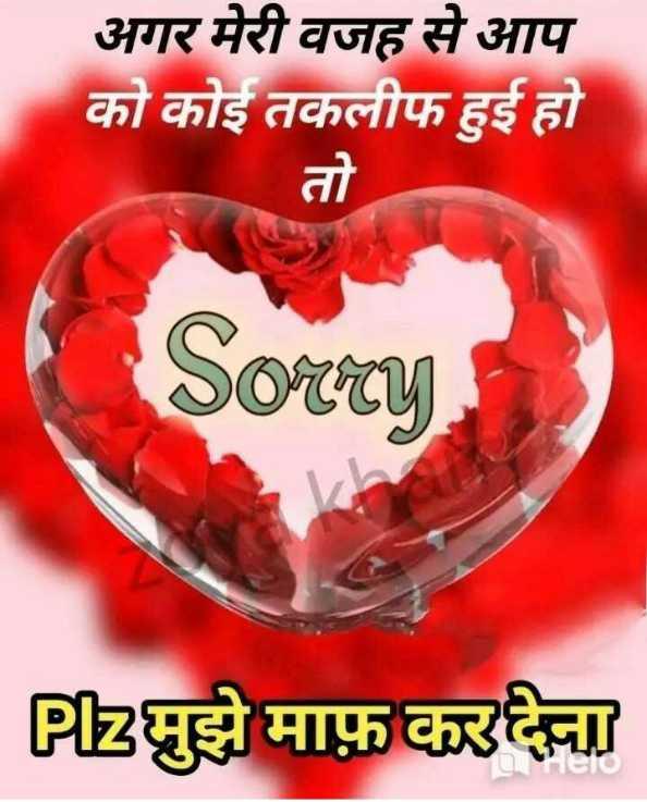 😢 Sorry baby - अगर मेरी वजह से आप को कोई तकलीफ हुई हो Sorty Plz मुझे माफ़ कर देना - ShareChat