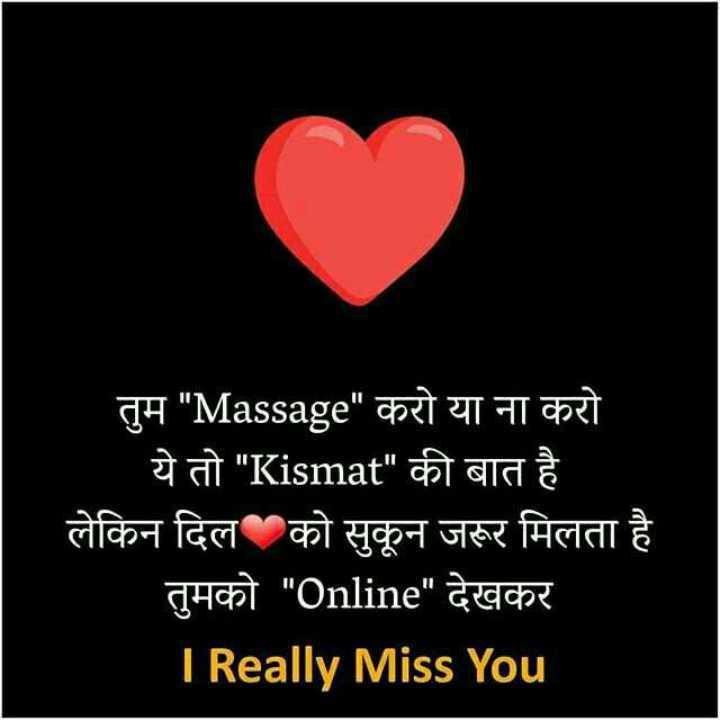 😢 Sorry baby - तुम Massage करो या ना करो ये तो Kismat की बात है लेकिन दिल को सुकून जरूर मिलता है तुमको Online देखकर I Really Miss You - ShareChat