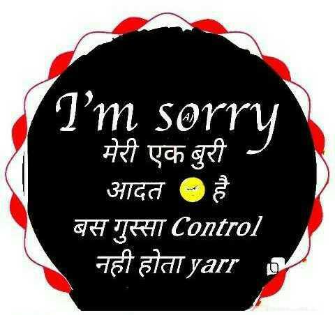 😢 Sorry baby - I ' m sorry मेरी एक बुरी आदत है बस गुस्सा Control नही होता yarr - ShareChat