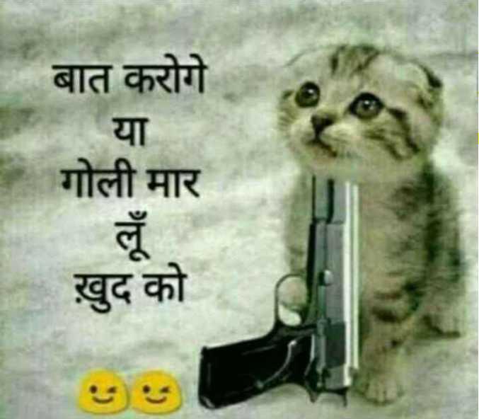 😢 Sorry baby - बात करोगे या गोली मार ख़ुद को - ShareChat