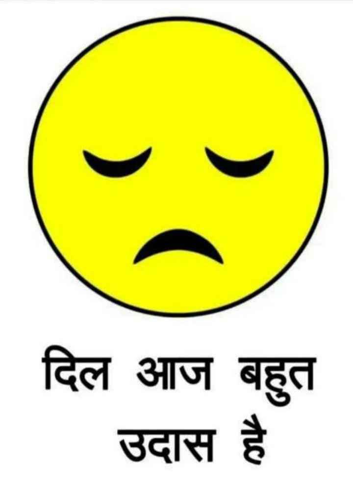 😢 Sorry baby - दिल आज बहुत उदास है - ShareChat