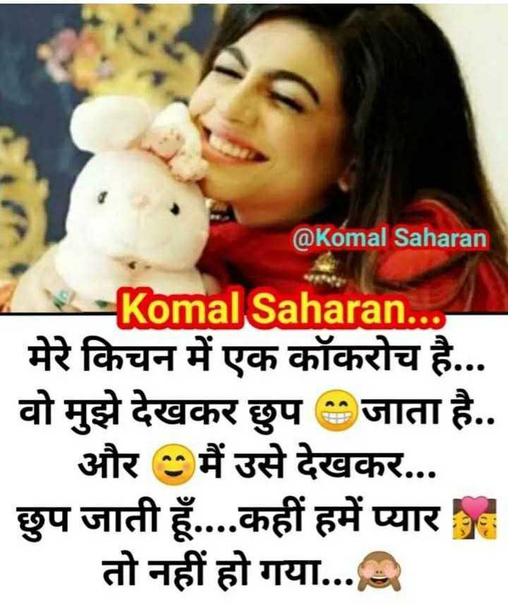 😢 Sorry baby - @ Komal Saharan - KomalSaharan . . . . _ _ मेरे किचन में एक कॉकरोच है . . . वो मुझे देखकर छुप जाता है . . और 9 मैं उसे देखकर . . . छुप जाती हूँ . . . . कहीं हमें प्यार तो नहीं हो गया . . . . - ShareChat
