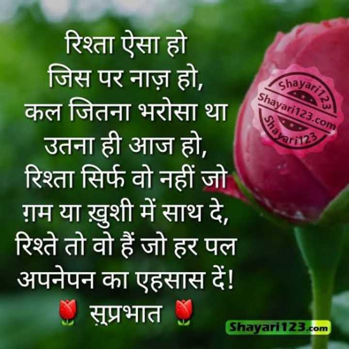 😊 Sunday Thoughts - shayari fari12 Shayari123 . com Hari123 रिश्ता ऐसा हो जिस पर नाज़ हो , कल जितना भरोसा था । उतना ही आज हो , रिश्ता सिर्फ वो नहीं जो ग़म या ख़ुशी में साथ दे , रिश्ते तो वो हैं जो हर पल अपनेपन का एहसास दें ! M सुप्रभात Shayari123 . com - ShareChat