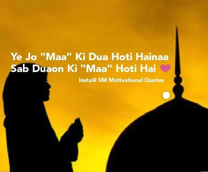 👉 Sunday Thoughts - Ye Jo Maa Ki Dua Hoti Hainaa Sab Duaon Ki Maa Hoti Hai Insta @ SM Motivational Quotes - ShareChat