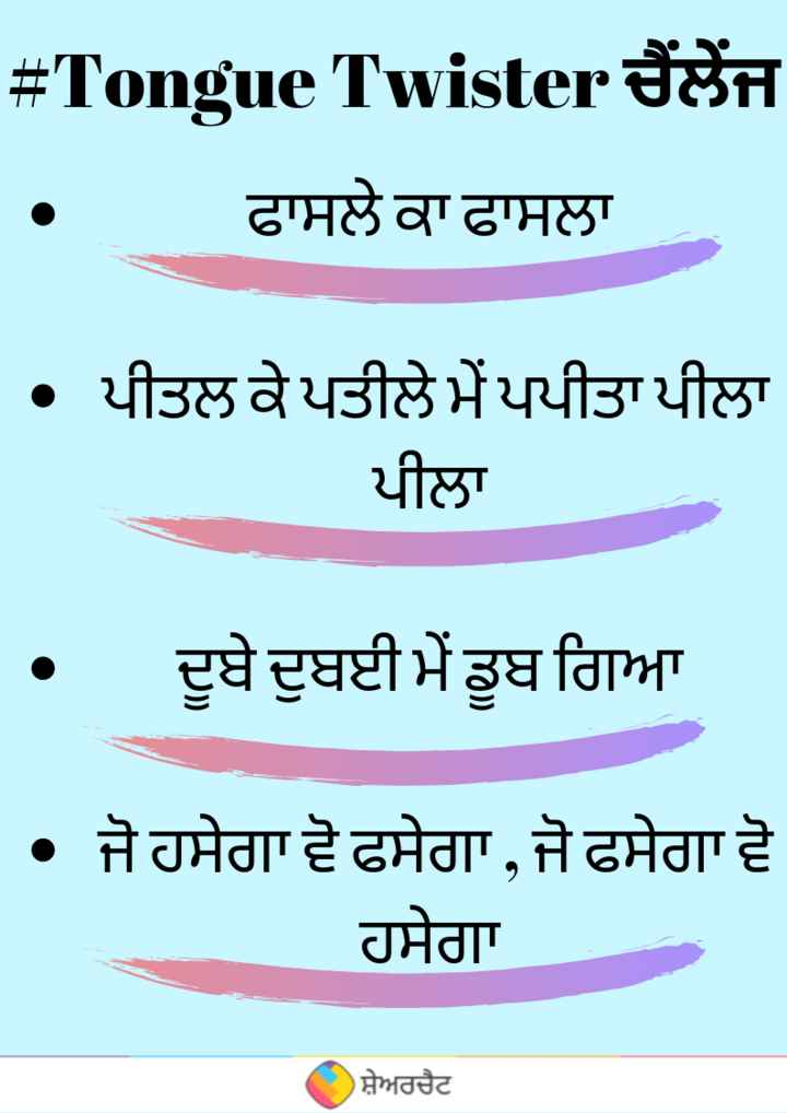 😛Tongue Twister ਚੈਂਲੇਂਜ - ShareChat