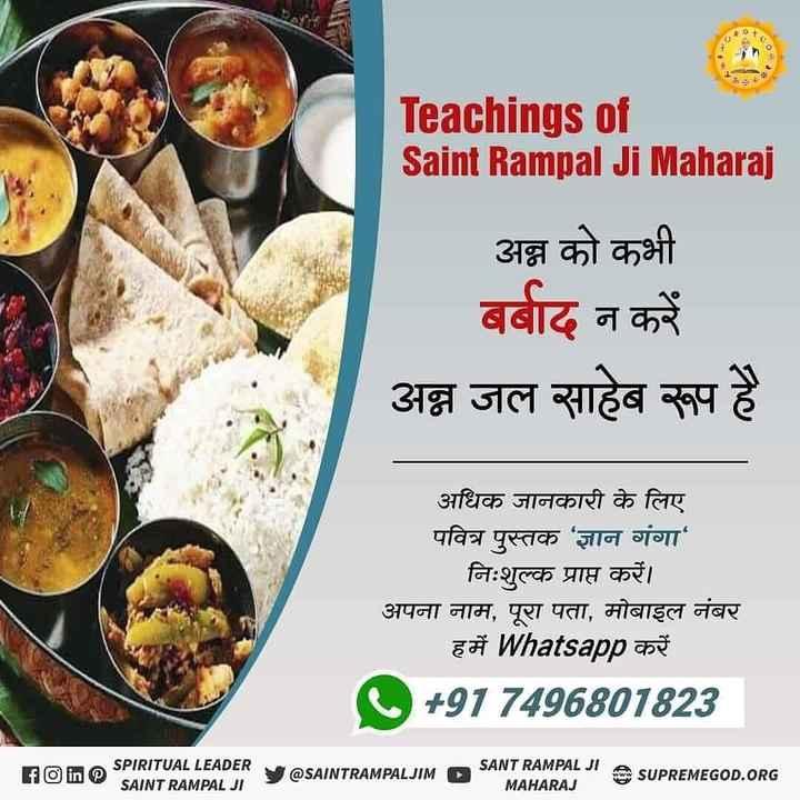 😛Tongue Twister ਚੈਂਲੇਂਜ - 3S 13 Teachings of Saint Rampal Ji Maharaj अन्न को कभी बर्बाद न करें अन्न जल साहेब रूप है अधिक जानकारी के लिए पवित्र पुस्तक ' ज्ञान गंगा निःशुल्क प्राप्त करें । अपना नाम , पूरा पता , मोबाइल नंबर हमें Whatsapp करें + 917496801823 SPIRITUAL LEADER SAINT RAMPAL JI SANT RAMPAL JI ASUPREMEGOD . ORG y @ SAINTRAMPALJIMD MAHARAJ - ShareChat
