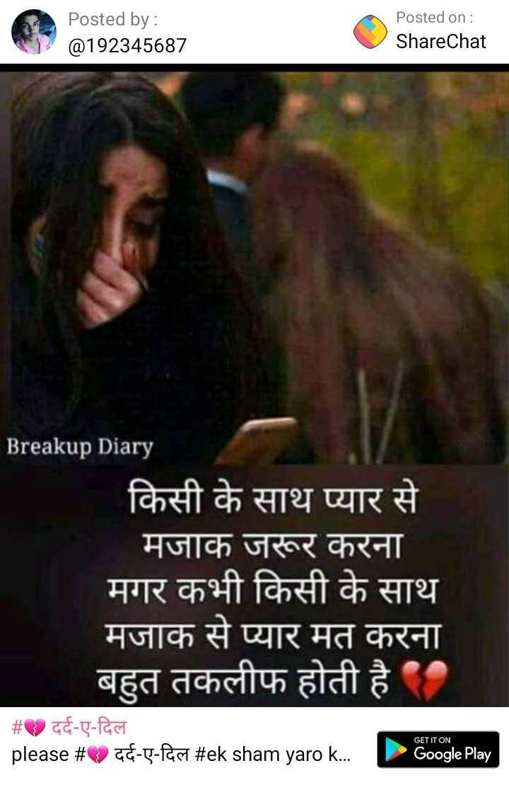 🙏 UP की संस्कृति - Posted by : @ 192345687 Posted on : ShareChat Breakup Diary किसी के साथ प्यार से - मजाक जरूर करना मगर कभी किसी के साथ मजाक से प्यार मत करना बहुत तकलीफ होती है , # दर्द - ए - दिल please # 8 दर्द - ए - दिल # ek sham yaro k . . . DGoogle Play GET IT ON - ShareChat