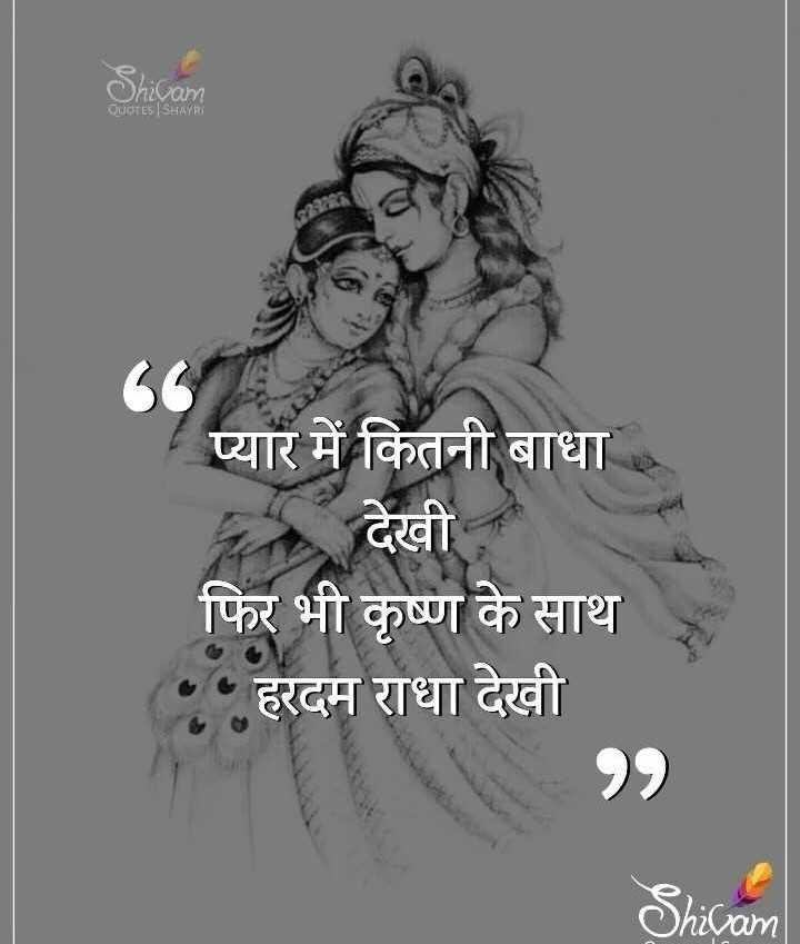 🙏 UP की संस्कृति - Chivam QUOTES SHAYA । प्यार में कितनी बाधा Fan देखी फिर भी कृष्ण के साथ • हरदम राधा देखी Chilam - ShareChat