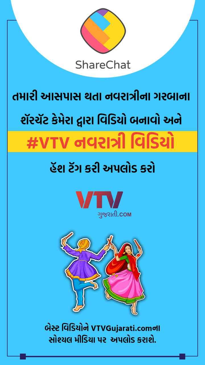🤳VTV નવરાત્રી વિડિયો - ShareChat તમારી આસપાસ થતા નવરાત્રીના ગરબાના શૈરચૅટ કેમેરા દ્વારા વિડિયો બનાવો અને # VTV નવરાત્રી વિડિયો હૅશ ટૅગ કરી અપલોડ કરો VTV ગુજરાતી . cOM બેસ્ટ વિડિયોને VTvGujarati . comના સોશ્યલ મીડિયા પર અપલોડ કરાશે . - ShareChat