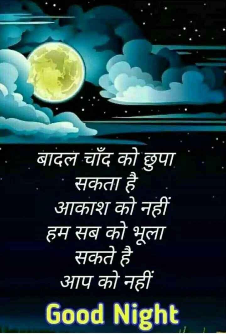 🎥WhatsApp वीडियो - बादल चाँद को छुपा _ _ सकता है आकाश को नहीं हम सब को भूला _ _ _ सकते है आप को नहीं Good Night - ShareChat
