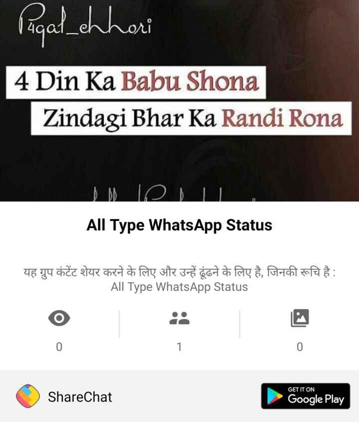 🎵WhatsApp स्टेटस सोंग्स - Pagal _ eh hari 4 Din Ka Babu Shona Zindagi Bhar Ka Randi Rona All Type WhatsApp Status यह ग्रुप कंटेंट शेयर करने के लिए और उन्हें ढूंढने के लिए है , जिनकी रूचि है : All Type WhatsApp Status GET IT ON ShareChat Google Play - ShareChat