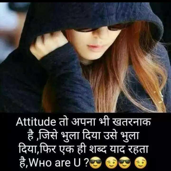 📜 Whatsapp स्टेटस - Attitude तो अपना भी खतरनाक । है , जिसे भुला दिया उसे भुला दिया , फिर एक ही शब्द याद रहता है , WHo are U ? - ShareChat