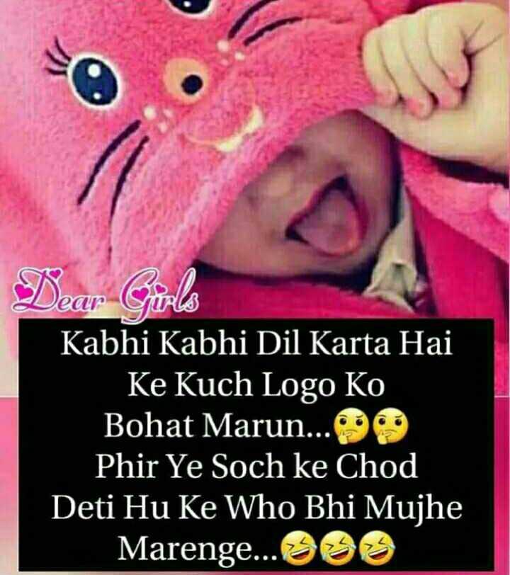 📜 Whatsapp स्टेटस - Dear Gulo Kabhi Kabhi Dil Karta Hai Ke Kuch Logo Ko Bohat Marun . . . Phir Ye Soch ke Chod Deti Hu Ke Who Bhi Mujhe Marenge . . . SOS - ShareChat
