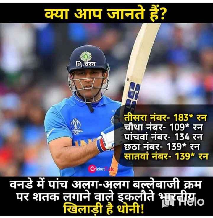 📜 Whatsapp स्टेटस - क्या आप जानते हैं ? मि , चरन तीसरा नंबर - 183 * रन चौथा नंबर - 109 * रन पांचवां नंबर - 134 रन छठा नंबर - 139 * रन सातवां नंबर - 139 * रन Cricketak वनडे में पांच अलग - अलग बल्लेबाजी क्रम पर शतक लगाने वाले इकलौते भारतीय खिलाड़ी है धोनी ! । - ShareChat