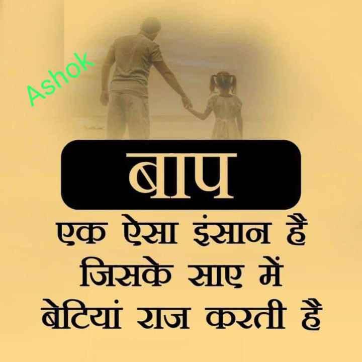 📜 Whatsapp स्टेटस - Ashok बाप एक ऐसा इंसान है जिसके साए में बेटियां राज करती है - ShareChat