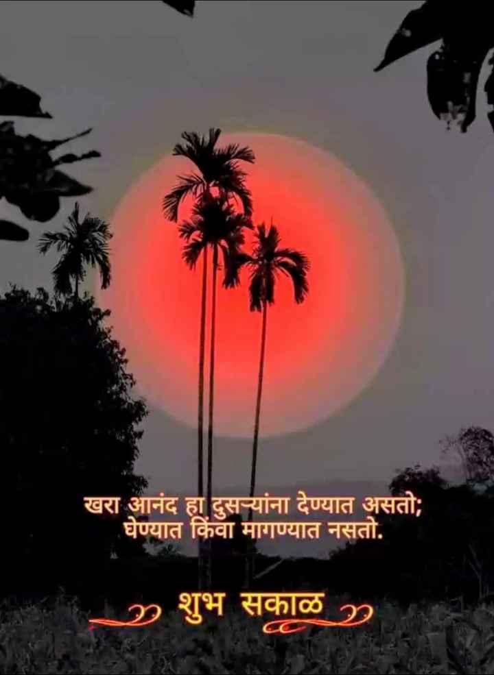 🎭Whatsapp status - खरा आनंद हा दुसऱ्यांना देण्यात असतो ; घेण्यात किंवा मागण्यात नसतो . _ D शुभ सकाळ D - ShareChat
