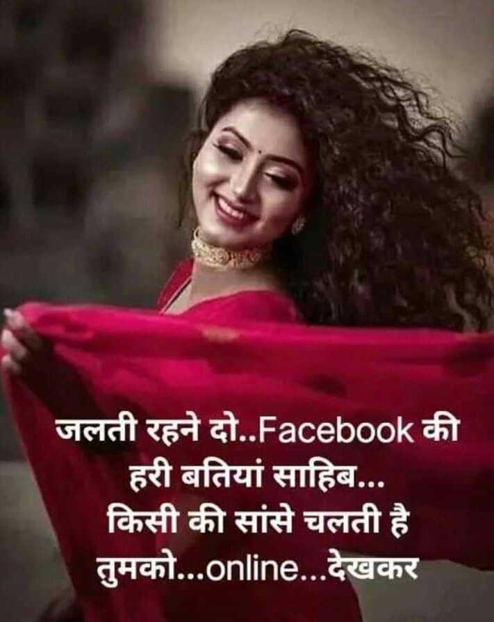 🎭Whatsapp status - जलती रहने दो . . Facebook की हरी बतियां साहिब . . . किसी की सांसे चलती है तुमको . . . online . . . देखकर - ShareChat