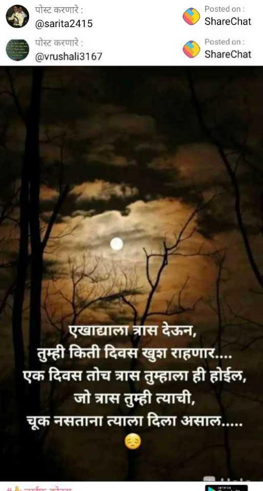 🎭Whatsapp status - Posted on : ShareChat पोस्ट करणारे : @ sarita2415 पोस्ट करणारे : @ vrushali3167 Posted on : ShareChat एखाद्याला त्रास देऊन , तुम्ही किती दिवस खुश राहणार . . . . एक दिवस तोच त्रास तुम्हाला ही होईल , जो त्रास तुम्ही त्याची , चूक नसताना त्याला दिला असाल . . . . . - ShareChat