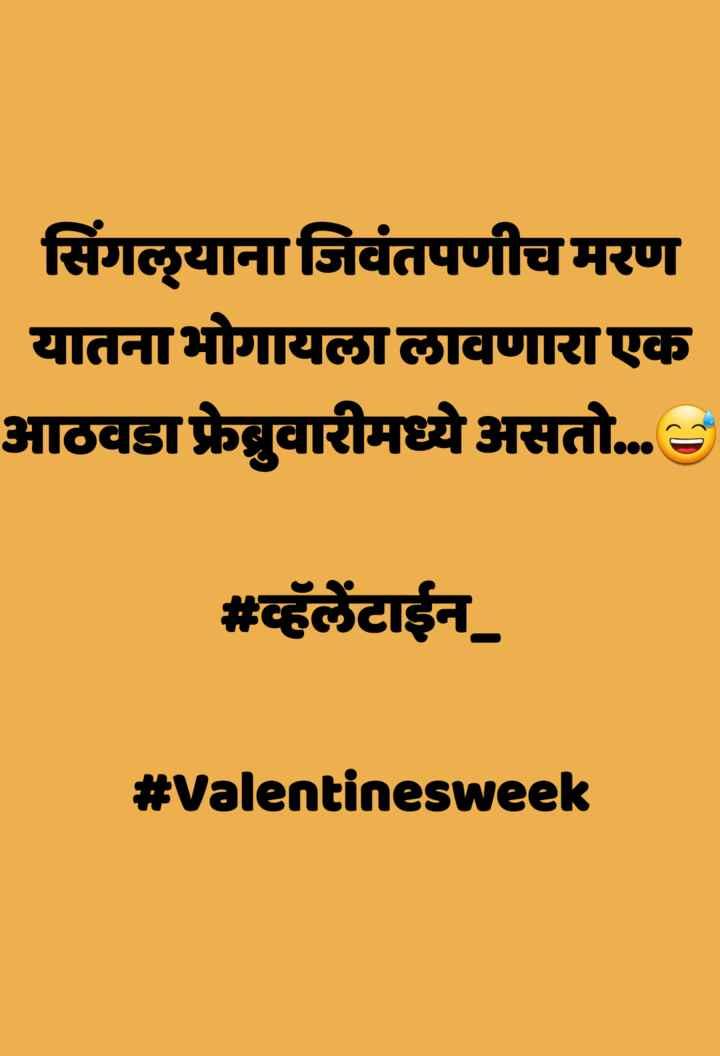🎭Whatsapp status - सिंगलयाना जिवंतपणीच मरण यातना भोगायला लावणारा एक आठवडा फेब्रुवारीमध्ये असतो . . . . भव्हॅलेंटाईन # Valentinesweek - ShareChat