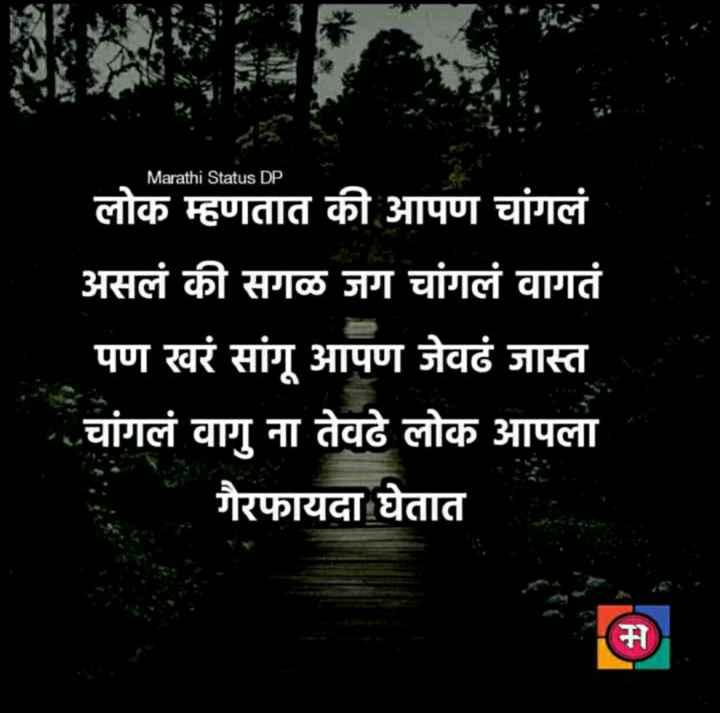 🎭Whatsapp status - Marathi Status DP लोक म्हणतात की आपण चांगलं असलं की सगळ जग चांगलं वागतं पण खरं सांगू आपण जेवढं जास्त चांगलं वागु ना तेवढे लोक आपला - गैरफायदा घेतात - ShareChat