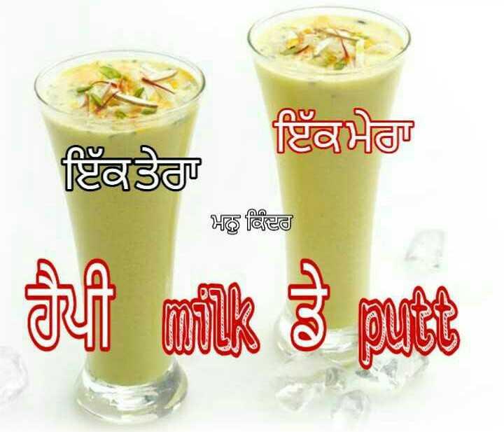 🥛World milk day🍼 - ਇੱਕਮੇਰਾ OU ਇੱਕਤੇਰਾ । ਮਨੁ ਕਿੰਦਰ ਹੈਪੀ ( ਛੇ ਰੂਪ - ShareChat