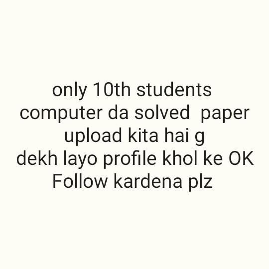 📝 10th board exams - only 10th students computer da solved paper upload kita hai g dekh layo profile khol ke OK Follow kardena plz - ShareChat