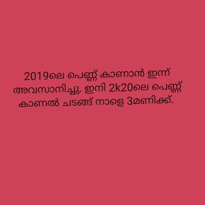 😍 ബെസ്റ്റ് ഓഫ് 2010-19 - 2019ലെ പെണ്ണ് കാണാൻ ഇന്ന് അവസാനിച്ചു . ഇനി 2k20ലെ പെണ്ണ് കാണൽ ചടങ്ങ് നാളെ 3മണിക്ക് . - ShareChat
