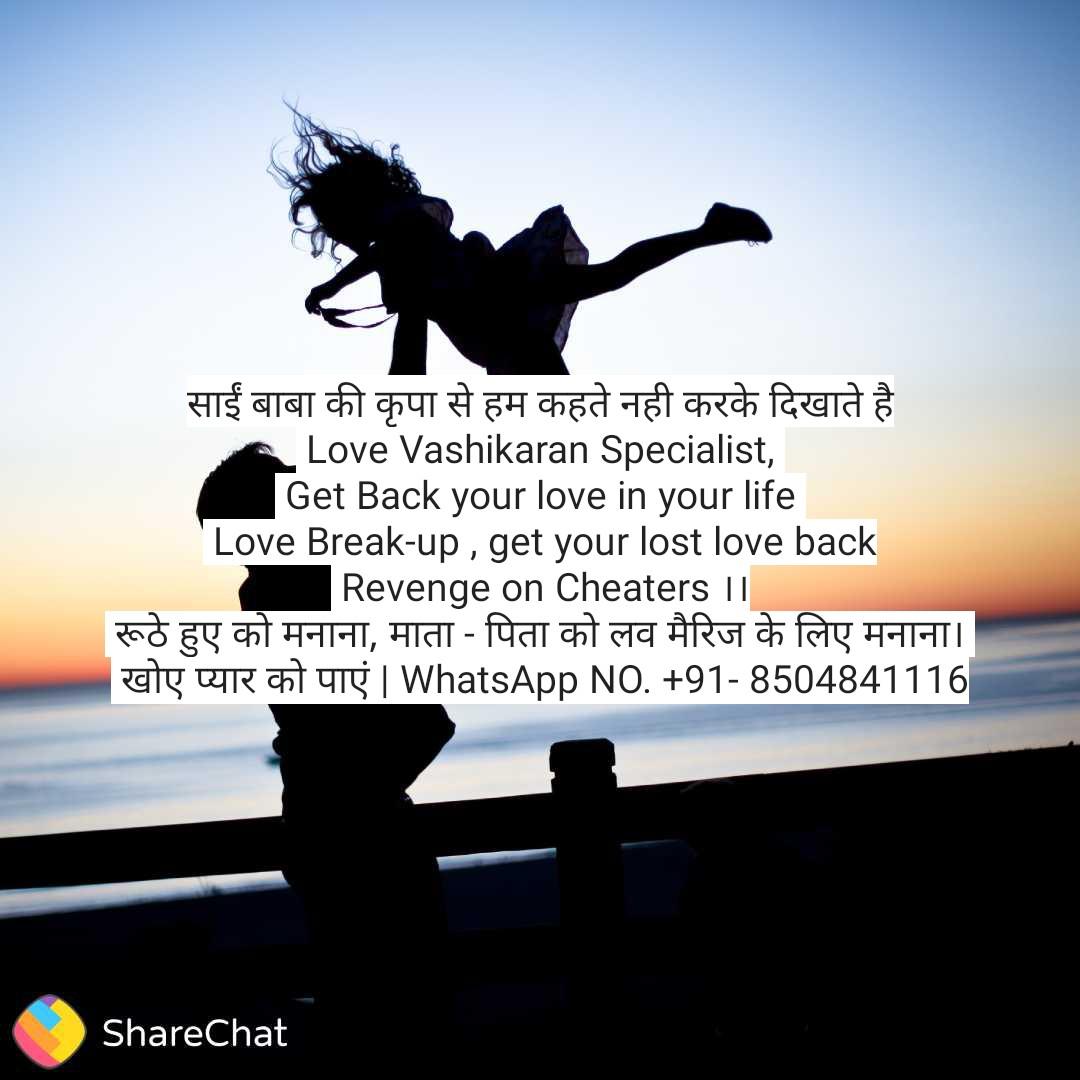 🙏 ਅਹੋਈ ਅਸ਼ਟਮੀ : ਝੱਕਰੀ ਦਾ ਵਰਤ - साईं बाबा की कृपा से हम कहते नही करके दिखाते है Love Vashikaran Specialist , Get Back your love in your life Love Break - up , get your lost love back Revenge on Cheaters | | रूठे हुए को मनाना , माता - पिता को लव मैरिज के लिए मनाना । खोए प्यार को पाएं | WhatsApp NO . + 91 - 8504841116 ShareChat - ShareChat