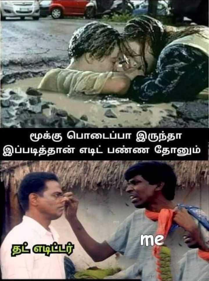 Aahaan  - மூக்கு பொடைப்பா இருந்தா இப்படித்தான் எடிட் பண்ண தோனும் me தட் எடிட்டர் - ShareChat