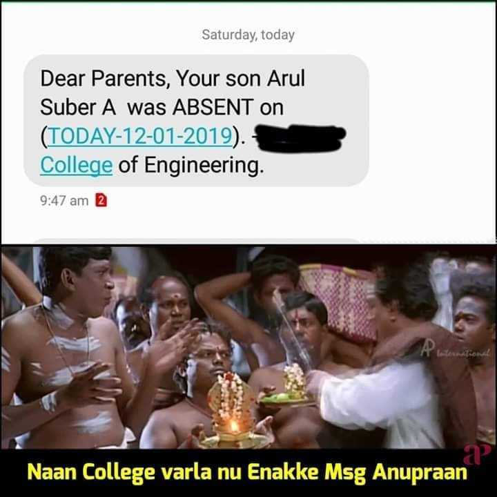 Aahaan  - Saturday , today Dear Parents , Your son Arul Suber A was ABSENT on ( TODAY - 12 - 01 - 2019 ) . College of Engineering . 9 : 47 am 2 Naan College varla nu Enakke Msg Anupraan - ShareChat