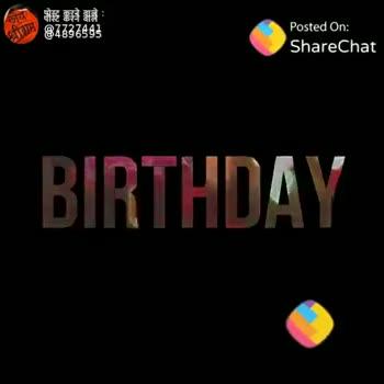 🎂हैप्पी बर्थडे दिनेश लाल यादव - ShareChat