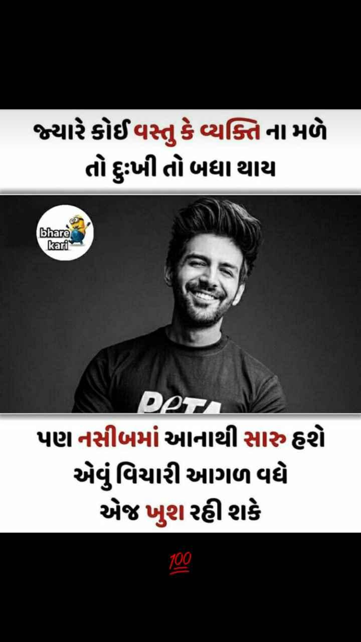 adbhut - જ્યારે કોઈ વસ્તુ કે વ્યક્તિના મળે તો દુઃખી તો બધા થાય . bhare , kari Det પણ નસીબમાં આનાથી સારુ હશે . એવું વિચારી આગળ વધે એજ ખુશ રહી શકે - ShareChat