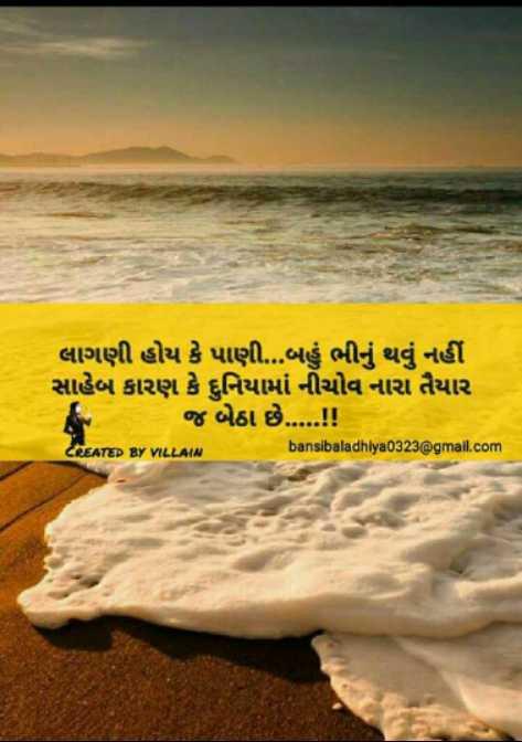 adbhut - લાગણી હોય કે પાણી . . . બહું ભીનું થવું નહીં સાહેબ કારણ કે દુનિયામાં નીચોવ નારા તૈયાર જ બેઠા છે . . . . ! ! bansibaladhiya0323 @ gmail . com CREATED BY VILLAIN - ShareChat
