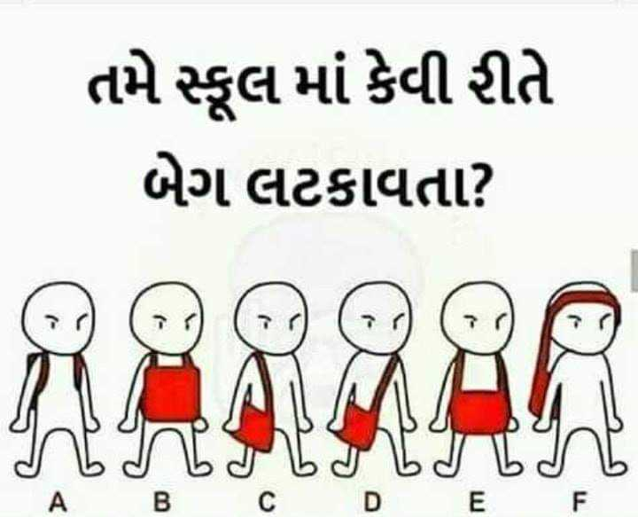 adbhut - તમે સ્કૂલ માં કેવી રીતે બેગ લટકાવતા ? J LL S LL SL S LS LL L A B C D E F - ShareChat