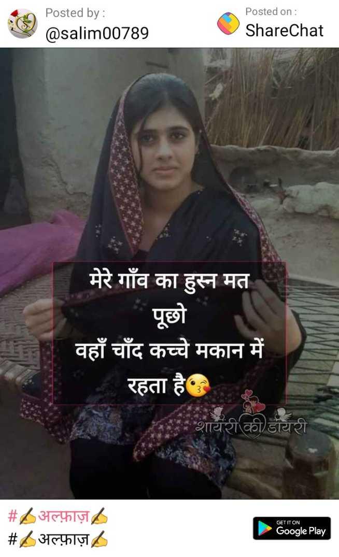 💔alfaaz dil ke.! 💔 - Posted by : @ salim00789 Posted on : ShareChat मेरे गाँव का हुस्न मत । पूछो वहाँ चाँद कच्चे मकान में _ _ _ रहता है शायरी की डायरी GET IT ON # अल्फ़ाज़ # अल्फ़ाज़ Google Play - ShareChat