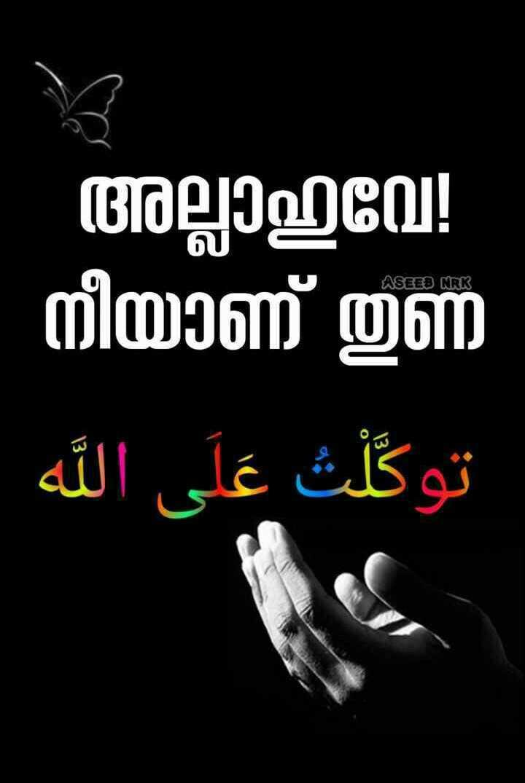 allah ❤️ -   - അല്ലാഹുവേ ! - നീയാണ് തുണ ASEEB NRK توكلت على الله - ShareChat