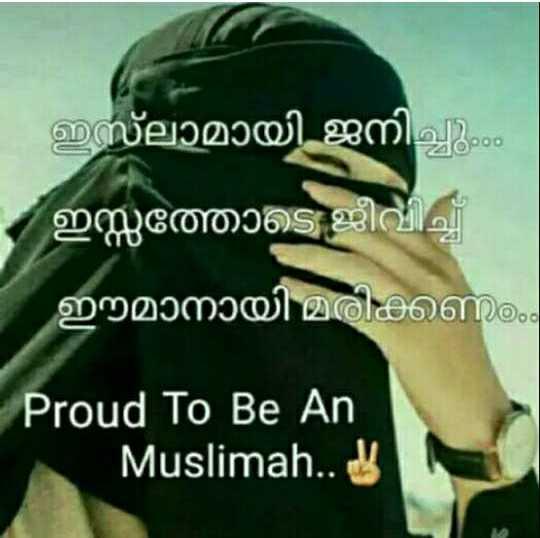 allah ❤️ - - ഇസ്ലാമായി ജനിച്ചും . - ഇസ്സത്തോടെ ജീവിച്ച് ഈമാനായി മരിക്കണം . Proud To Be An   Muslimah . . . - ShareChat
