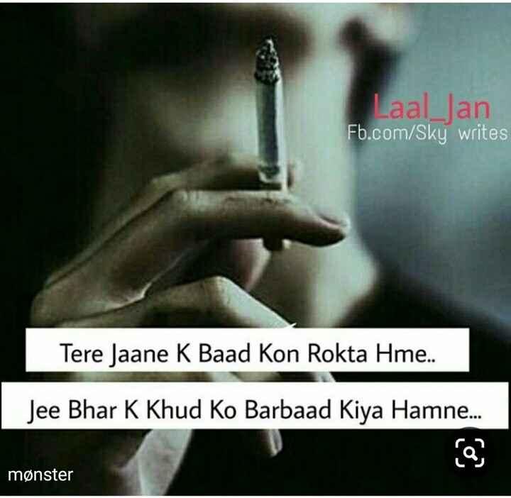 🍻💔alone 💔🍻 - Laal _ jan Fb . com / Sky writes Tere Jaane K Baad Kon Rokta Hme . . Jee Bhar K Khud Ko Barbaad Kiya Hamne . . . mønster - ShareChat