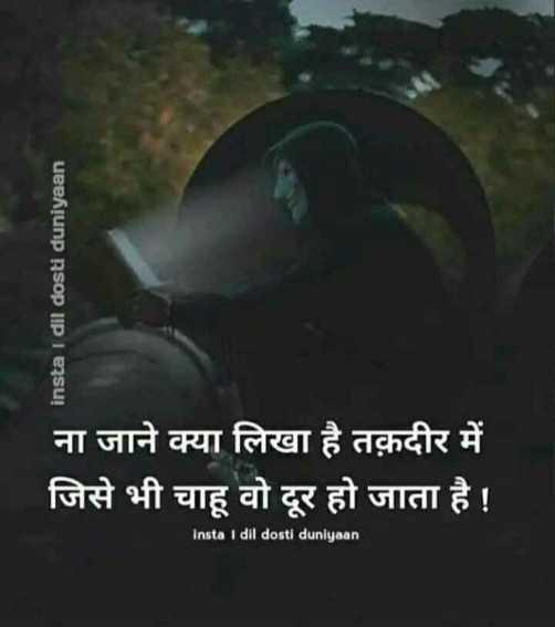 🍻💔alone 💔🍻 - insta i dil dosti duniyaan ना जाने क्या लिखा है तक़दीर में जिसे भी चाहू वो दूर हो जाता है ! Insta 1 dil dosti duniyaan - ShareChat