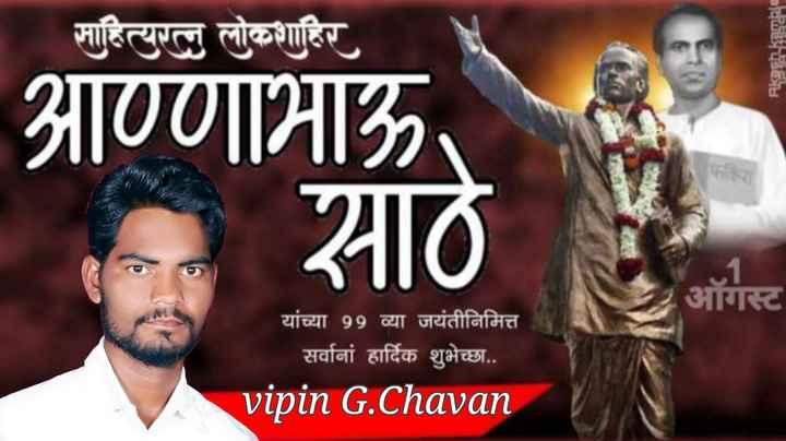 annabhau sathe jayanti special - साहित्यरत्न लोकशाहिर विपन आण्णाभाऊ . साठ ऑगस्ट यांच्या 99 व्या जयंतीनिमित्त सर्वानां हार्दिक शुभेच्छा . . vipin G . Chavan - ShareChat