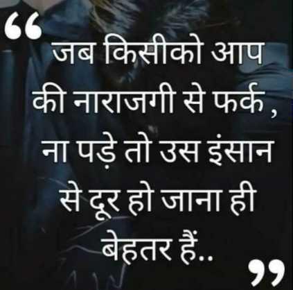 Archana Sharma - जब किसीको आप की नाराजगी से फर्क , ना पड़े तो उस इंसान से दूर हो जाना ही बेहतर हैं . . - ShareChat