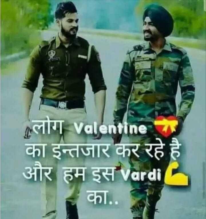 army 👍👍👍👍👍 - लोग Valentine का इन्तजार कर रहे है और हम इस vardia का . . - ShareChat