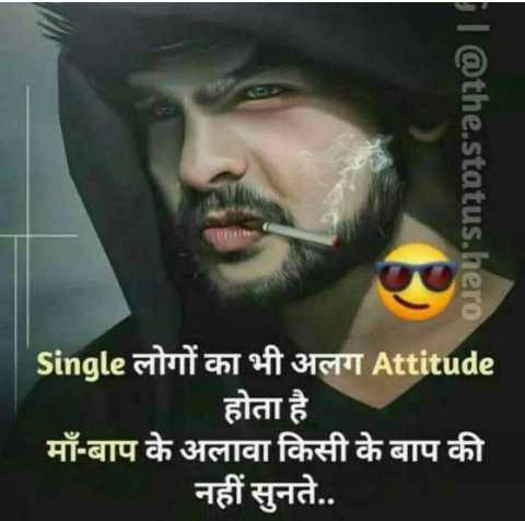 😒😒😒😒attitude 😕😕😕😕😕 - JI @ the . status . heron single लोगों का भी अलग Attitude होता है माँ - बाप के अलावा किसी के बाप की नहीं सुनते . . - ShareChat