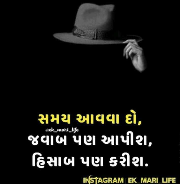 attitude😎 - @ ek _ mari _ life ' સમય આવવા દો , જવાબ પણ આપીશ , હિસાબ પણ કરીશ . INSTAGRAM EK MARI LIFE - ShareChat